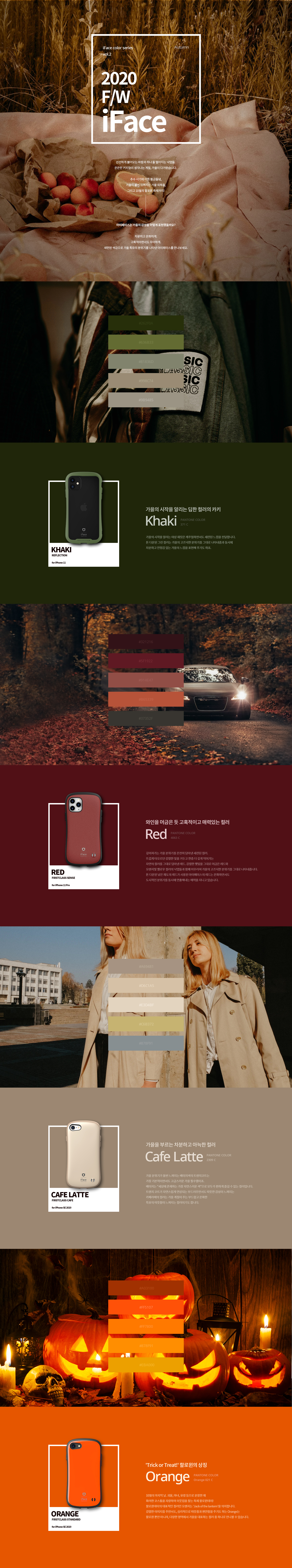 fall_collection